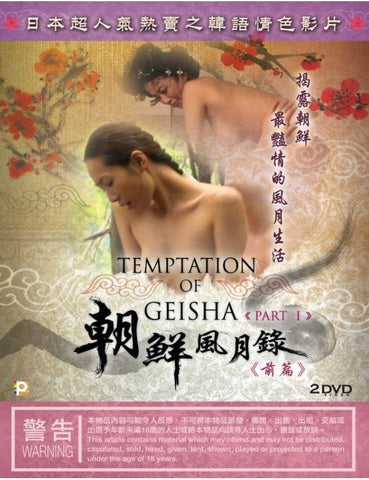 Temptation of Geisha 朝鮮風月錄前篇 (Part 1) (2010) (DVD) (2 Disc) (Hong Kong Version)
