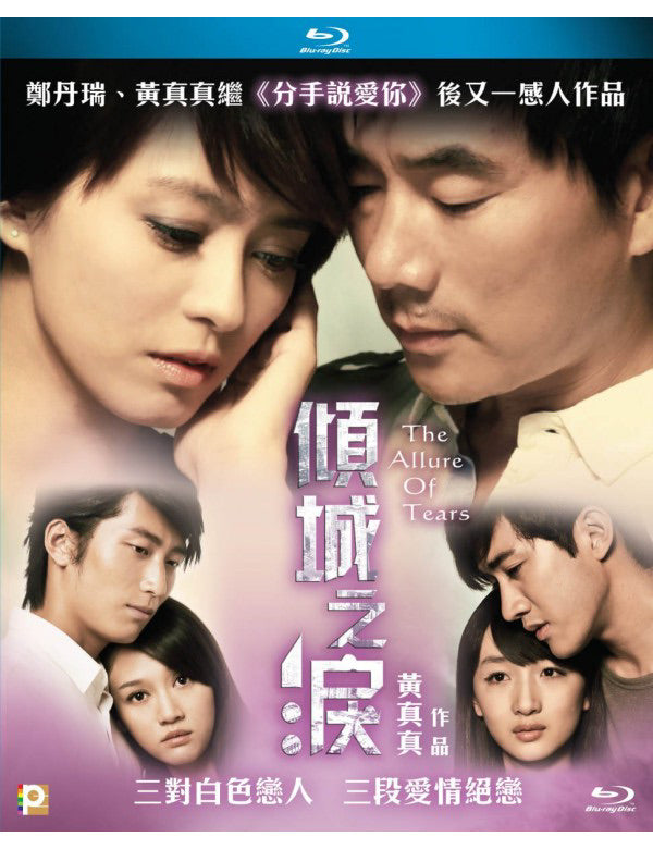 The Allure of Tears 傾城之淚 (2011) (Blu Ray) (English Subtitled) (Hong Kong Version)