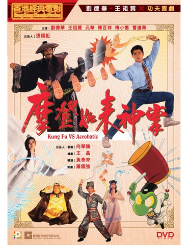 Kung Fu VS Acrobatic (Thunderbolt 1991) 摩登如來神掌 (1990) (DVD) (Digitally Remastered) (English Subtitled) (Hong Kong Version)