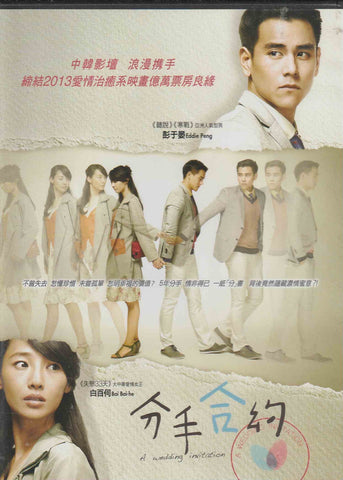 A Wedding Invitation 分手合約 (2013) (DVD) (English Subtitled) (Hong Kong Version)