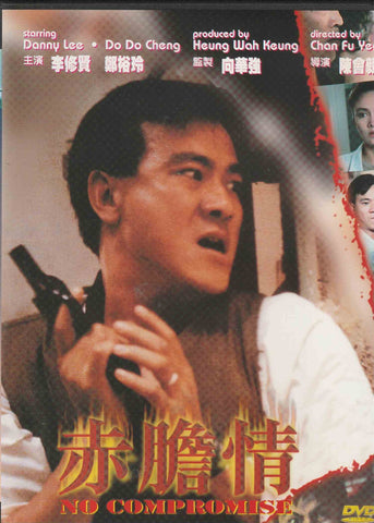 No Compromise 赤膽情 (1988) (DVD) (English Subtitled) (Hong Kong Version)