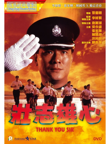 Thank You Sir 壯志雄心 (1989) (DVD) (Digitally Remastered) (English Subtitled) (Hong Kong Version)