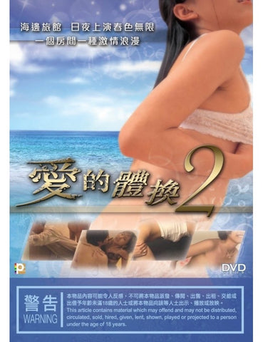 愛的體換 2 (2010) (DVD) (Hong Kong Version)