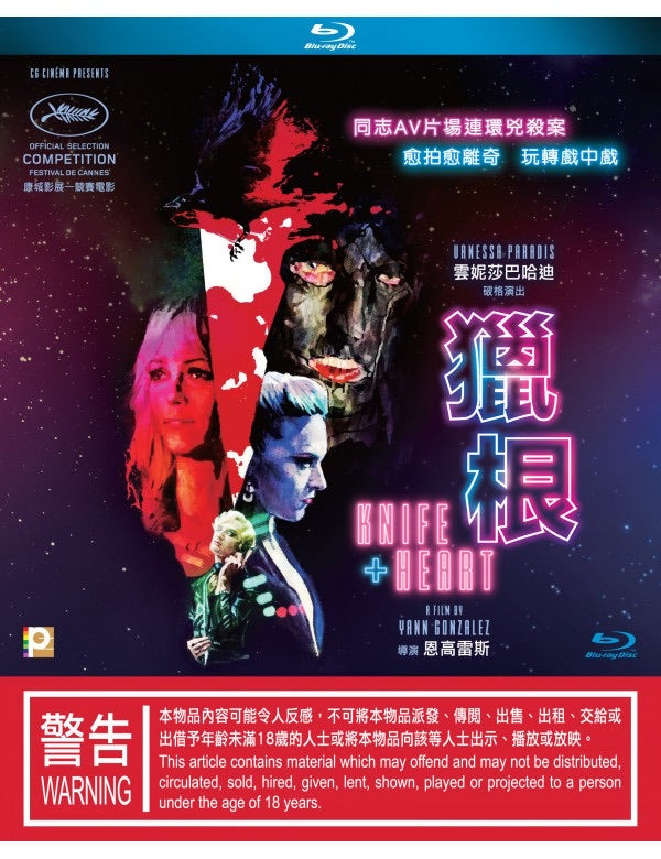 Knife + Heart 獵根 (2018) (Blu Ray) (English Subtitled) (Hong Kong Version) - Neo Film Shop