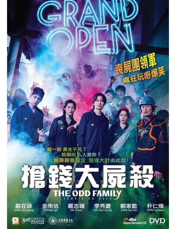 The Odd Family: Zombie On Sale (2019) (DVD) (English Subtitled) (Hong Kong Version) - Neo Film Shop