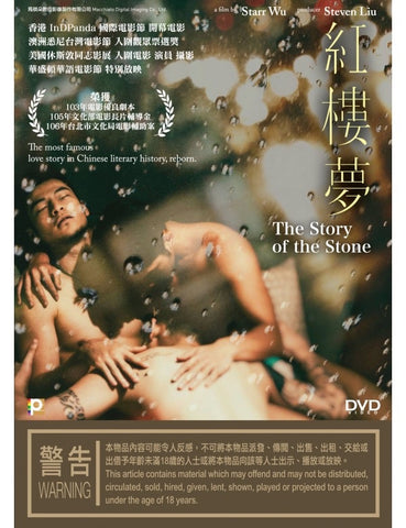 The Story Of The Stone 紅樓夢 (2018) (DVD) (English Subtitled) (Hong Kong Version) - Neo Film Shop