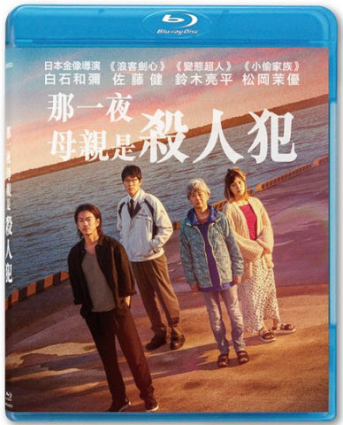 One Night ひとよ (那一夜:母親是殺人犯) (2020) (Blu Ray) (English Subtitled) (Hong Kong Version)