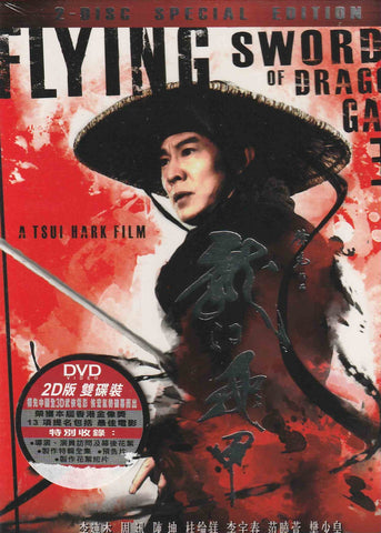 Flying Swords of Dragon Gate 龍門飛甲 (2011) (2-Disc Special Edition) (DVD) (English Subtitled) (Hong Kong Version)