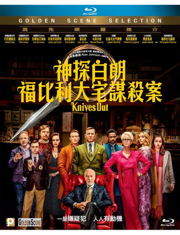 Knives Out 神探白朗:福比利大宅謀殺案 (2019) (Blu Ray) (English Subtitled) (Hong Kong Version)