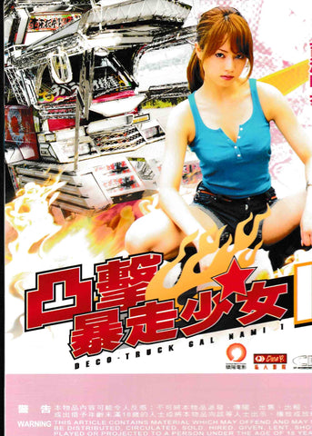Deco-Truck Gal Nami I 凸擊暴走少女1 (2010) (DVD) (English Subtitled) (Hong Kong Version)