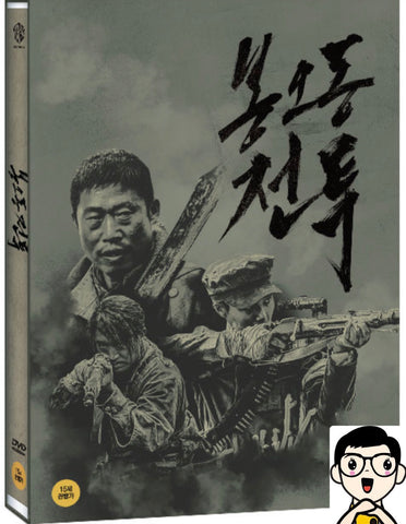 The Battle Roar to Victory 봉오동 전투 (鳳梧洞戰鬪) (2019) (DVD) (English Subtitled) (Korea Version)