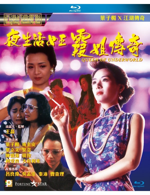 Queen Of Underworld 夜生活女王霞姐傳奇 (1991) (Blu Ray) (Digitally Remastered) (English Subtitled) (Hong Kong Version)