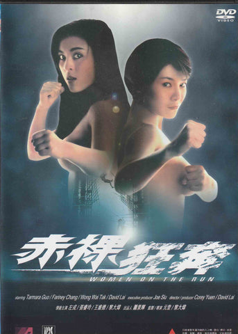 Women on the Run 赤裸狂奔 (1993) (DVD) (English Subtitled) (Hong Kong Version)