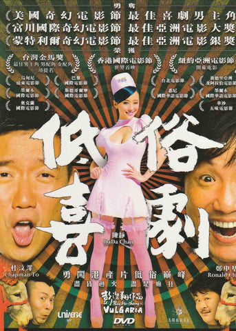 Vulgaria 低俗喜劇 (2012) (DVD) (English Subtitled) (Hong Kong Version)