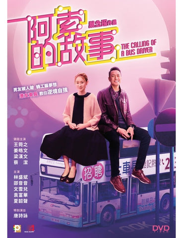 The Calling Of A Bus Driver 阿索的故事 (2020) (DVD) (English Subtitled) (Hong Kong Version)