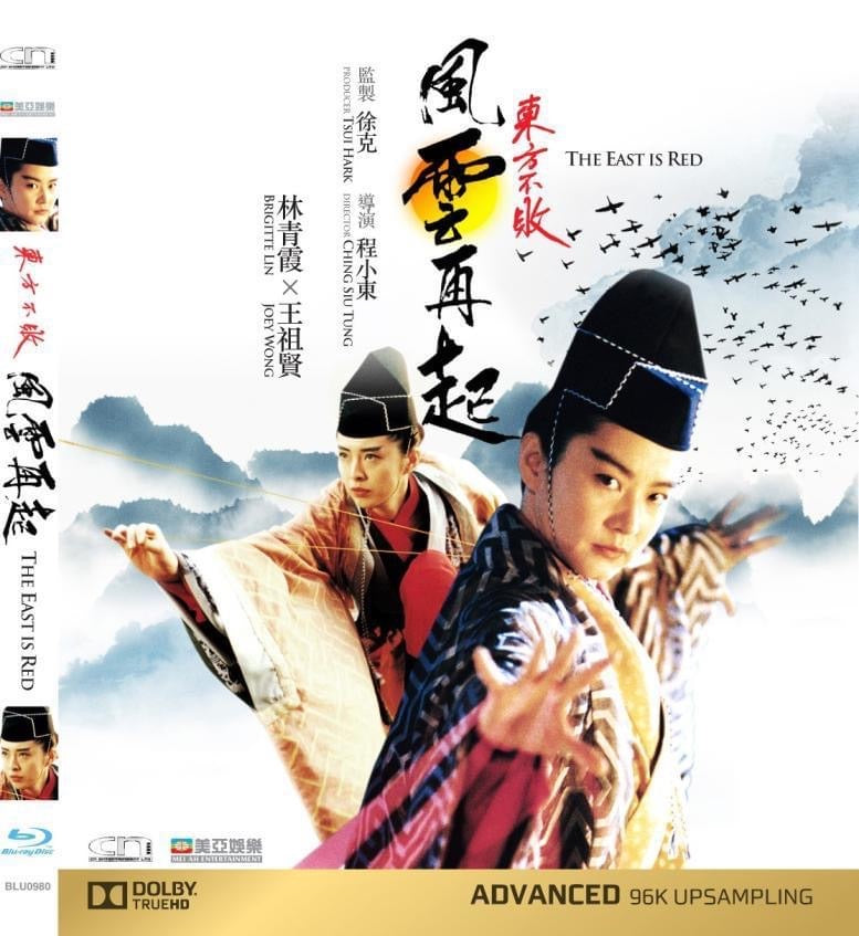Swordsman 3: The East is Red 東方不敗III: 風雲再起 (1993) (Blu Ray) (Digitally Remastered) (English Subtitled) (Hong Kong Version)