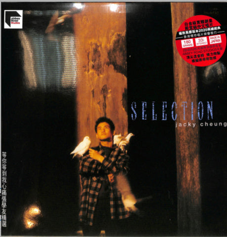 Selection 等你等到我心痛精選 Jacky Cheung 張學友 (Re-mastered by ARS) (Vinyl LP) (Limited Edition)