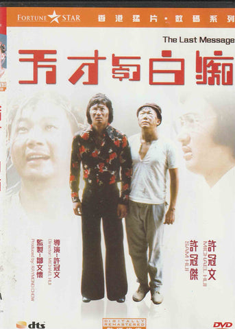 The Last Message 天才與白痴 (1975) (DVD) (English Subtitled) (Hong Kong Version)