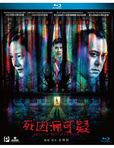 Legally Declared Dead 死因無可疑 (2020) (Blu Ray) (English Subtitled) (Hong Kong Version)