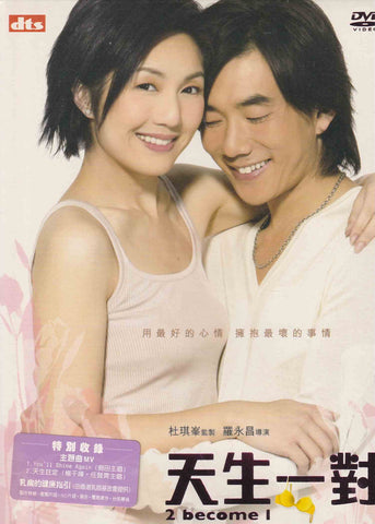2 Become 1 天生一對 (2006) (DVD) (English Subtitled) (Hong Kong Version)