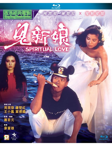 Spiritual Love 鬼新娘 (1987) (Blu Ray) (Digitally Remastered) (English Subtitled) (Hong Kong Version)