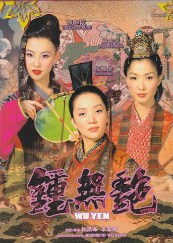 Wu Yen 鍾無艷 (2001) (DVD) (English Subtitled) (Hong Kong Version)