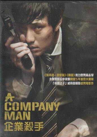 A Company Man 회사원 (2012) (DVD) (English Subtitled) (Hong Kong Version)