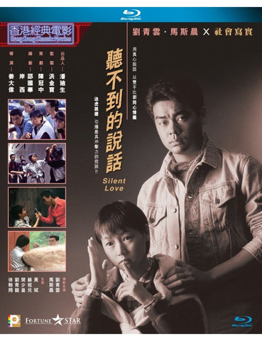 Silent Love 聽不到的說話 (1986) (Blu Ray) (Digitally Remastered) (English Subtitled) (Hong Kong Version)