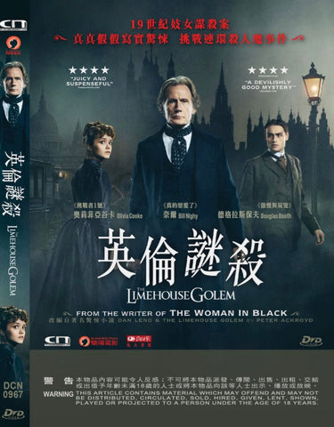 The Limehouse Golem 英倫謎殺 (2016) (DVD) (English Subtitled) (Hong Kong Version)