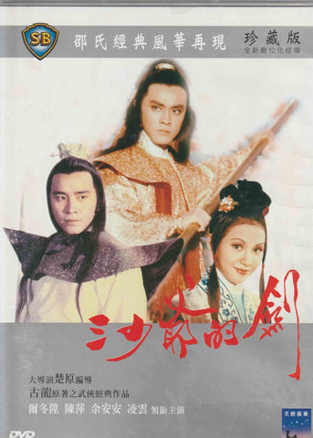 Death Duel 三少爺的劍 (1977) (DVD) (English Subtitled) (Taiwan Version)