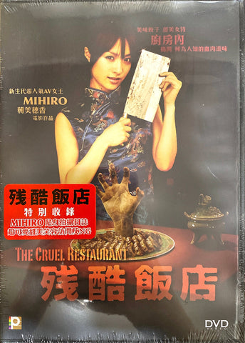 The Cruel Restaurant 残酷飯店 (Zankoku Hanten) (2008) (DVD) (English Subtitled) (Hong Kong Version)
