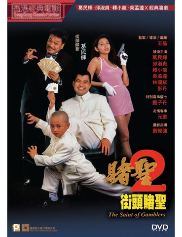 The Saint of Gamblers 賭聖2之街頭賭聖 (1995) (DVD) (Digitally Remastered) (English Subtitled) (Hong Kong Version)