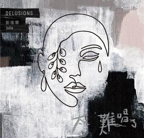 Julia Peng 彭佳慧 - 太難唱了 Delusions (CD) (Taiwan Version)