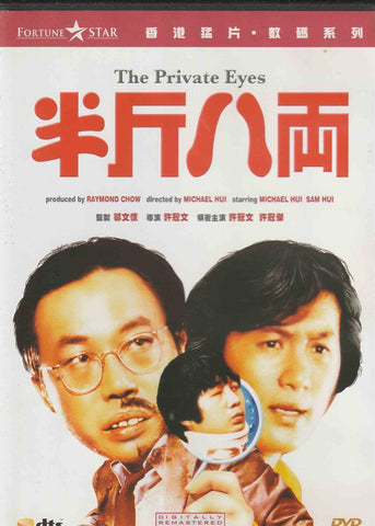 The Private Eyes 半斤八兩 (1976) (DVD) (English Subtitled) (Hong Kong Version)