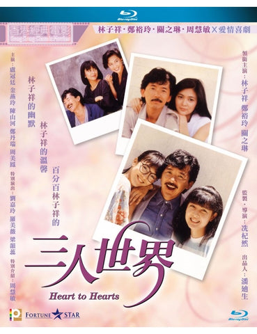 Heart To Hearts 三人世界 (1988) (Blu Ray) (Digitally Remastered) (English Subtitled) (Hong Kong Version)