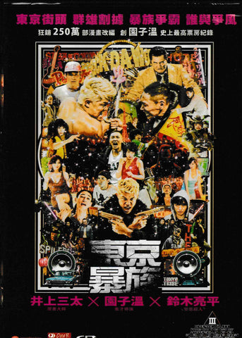 Tokyo Tribe  東京暴族 (2014) (DVD) (English Subtitled) (Hong Kong Version)