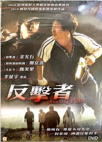 Running Turtle (거북이 달린다) 反擊者 (2009) (DVD) (English Subtitled) (Hong Kong Version)