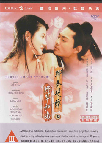 Erotic Ghost Story III 3 聊齋三集之燈草和商 (1992) (DVD) (English Subtitled) (Hong Kong Version)