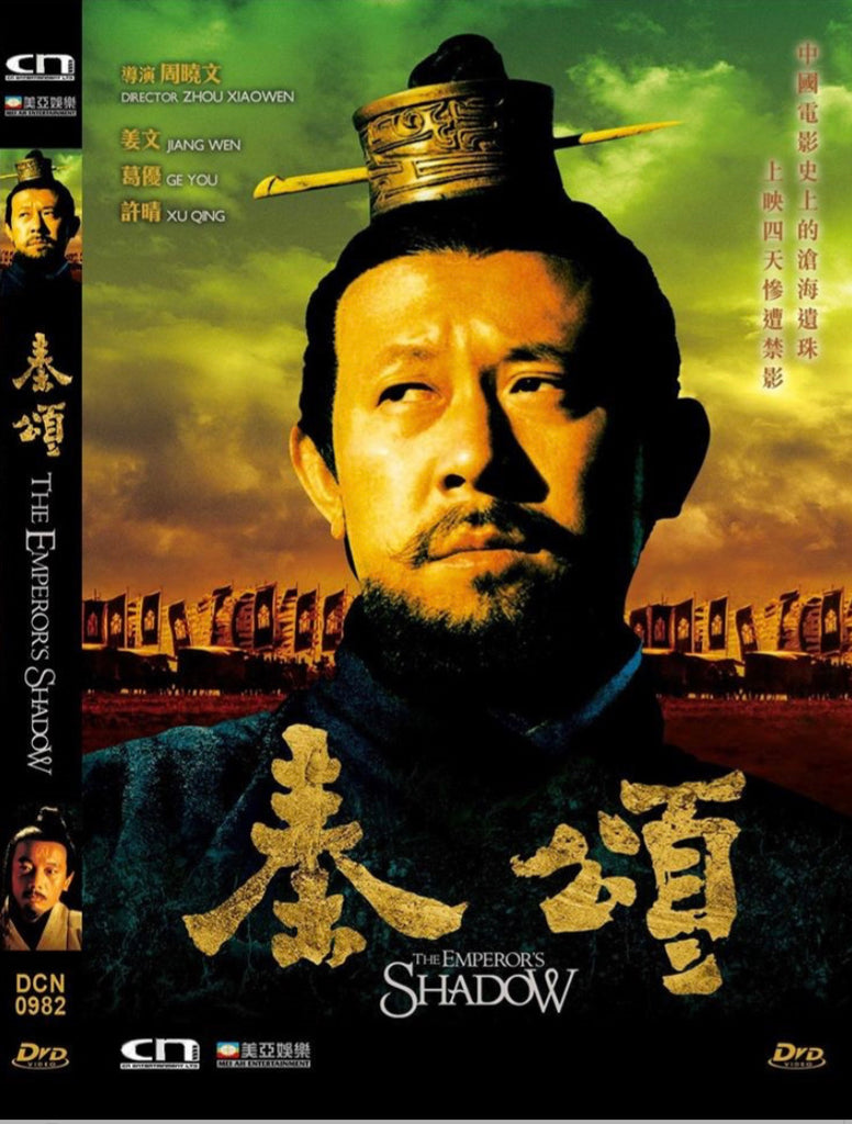 The Emperor's Shadow 秦頌 (1996) (DVD) (Digitally Remastered) (English Subtitled) (Hong Kong Version)