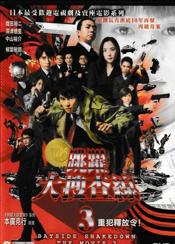 Bayside Shakedown The Movie 3 - Set the Guys Loose 跳躍大搜查線3: 重犯釋放令! (2010) (DVD) (English Subtitled) (Hong Kong Version)
