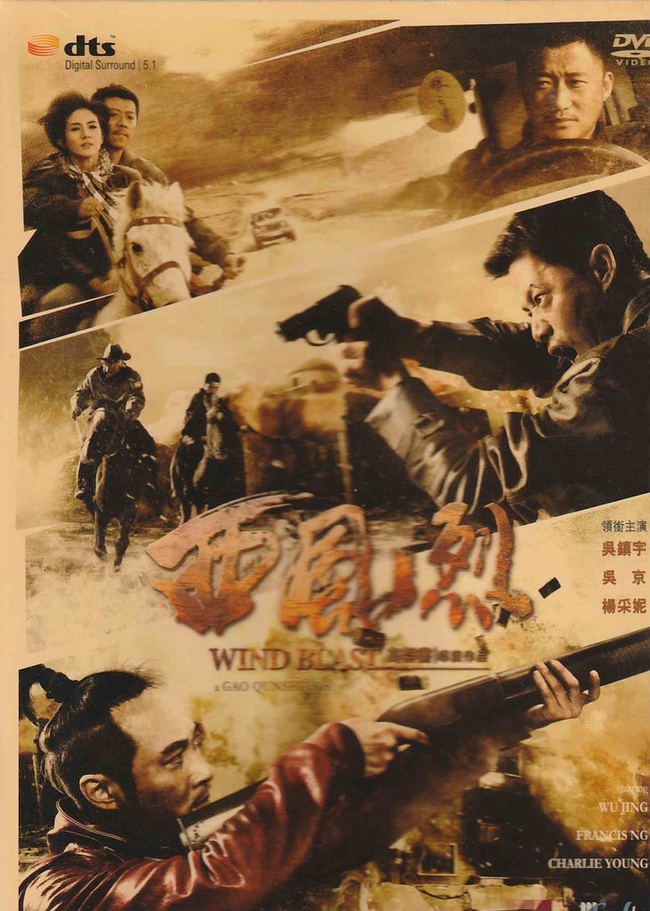 Wind Blast 西風烈 (2010) (DVD) (English Subtitled) (Hong Kong Version)