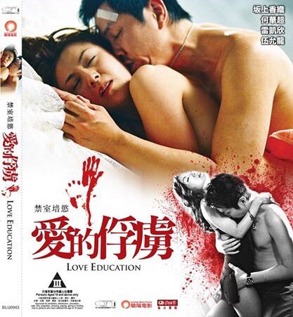 Love Education 禁室培慾之愛的俘虜 (2006) (DVD) (English Subtitled) (Hong Kong Version)