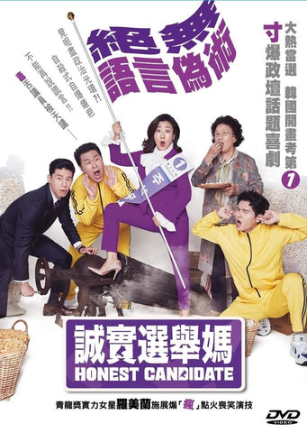 Honest Candidate 誠實選舉媽 (2020) (DVD) (English Subtitled) (Hong Kong Version)