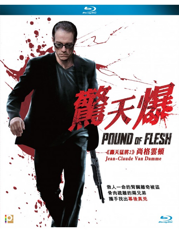 Pound Of Flesh 驚天爆 (2015) (Blu Ray) (English Subtitled) (Hong Kong Version)