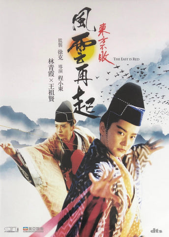Swordsman 3: The East is Red 東方不敗III: 風雲再起 (1993) (DVD) (Digitally Remastered) (English Subtitled) (Hong Kong Version)