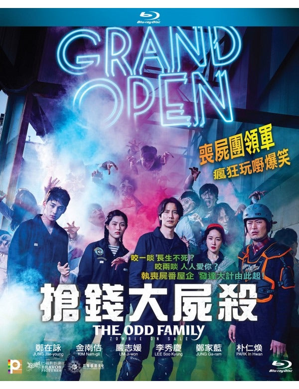 The Odd Family: Zombie On Sale (2019) (Blu Ray) (English Subtitled) (Hong Kong Version) - Neo Film Shop