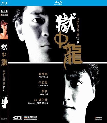 Dragon in Jail 獄中龍 (1990) (Blu Ray) (Digitally Remastered) (English Subtitled) (Hong Kong Version)
