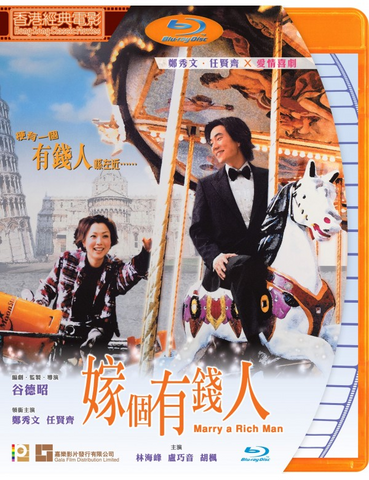 Marry a Rich Man 嫁個有錢人(2002) (Blu Ray) (Digitally Remastered) (English Subtitled) (Hong Kong Version)
