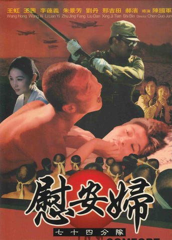 Comfort Women 慰安婦七十四分隊 (1994) (DVD) (English Subtitled) (Hong Kong Version)