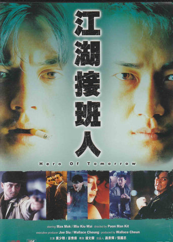 Hero of Tomorrow 江湖接班人(1988) (DVD) (English Subtitled) (Hong Kong Version)